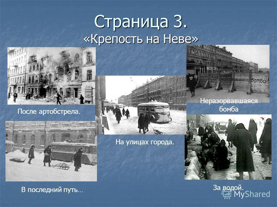 Страница 3. «Крепость на Неве» После артобстрела. На улицах города. За водой. В последний путь… Неразорвавшаяся бомба