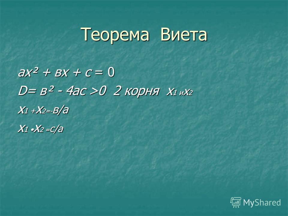 Теорема Виета ах² + вх + с = 0 D= в² - 4ас >0 2 корня х 1 и х 2 х 1 + х 2=- в/а х 1 х 2 = с/а