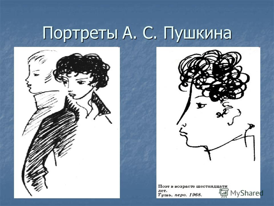Портреты А. С. Пушкина