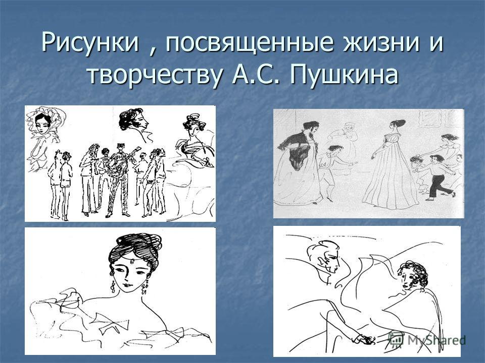 Рисунки, посвященные жизни и творчеству А.С. Пушкина