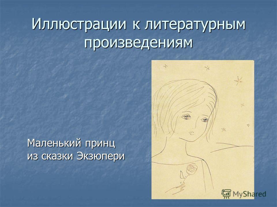 Иллюстрации к литературным произведениям Маленький принц из сказки Экзюпери Маленький принц из сказки Экзюпери