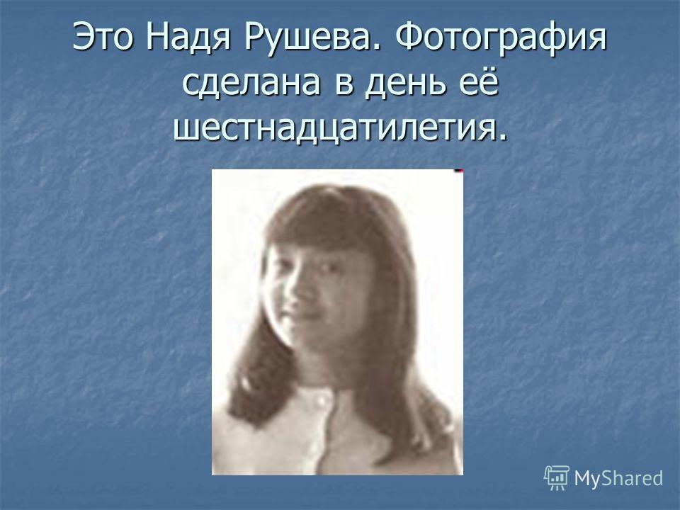 Это Надя Рушева. Фотография сделана в день её шестнадцатилетия.