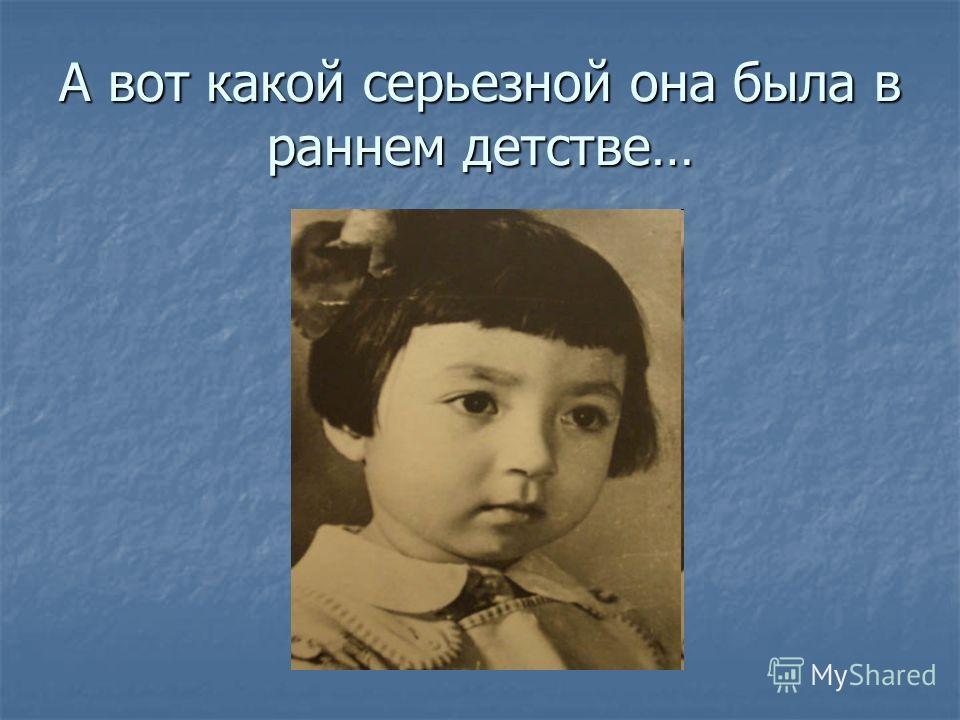 А вот какой серьезной она была в раннем детстве…
