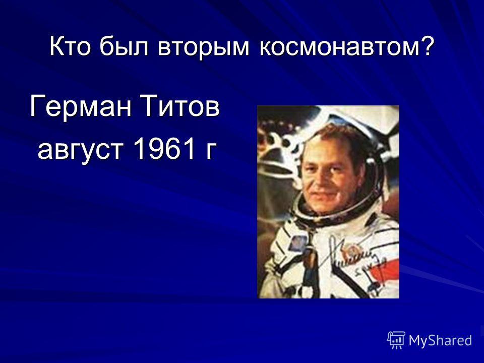 Кто был вторым космонавтом? Герман Титов август 1961 г август 1961 г