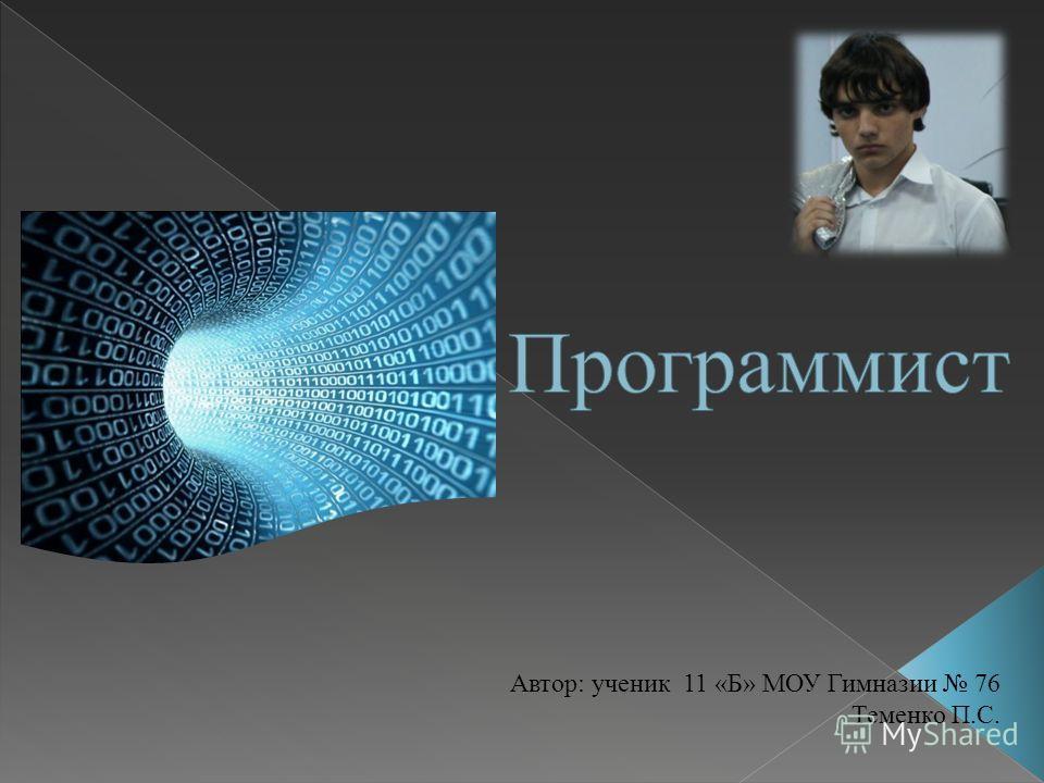 Автор: ученик 11 «Б» МОУ Гимназии 76 Теменко П.С.