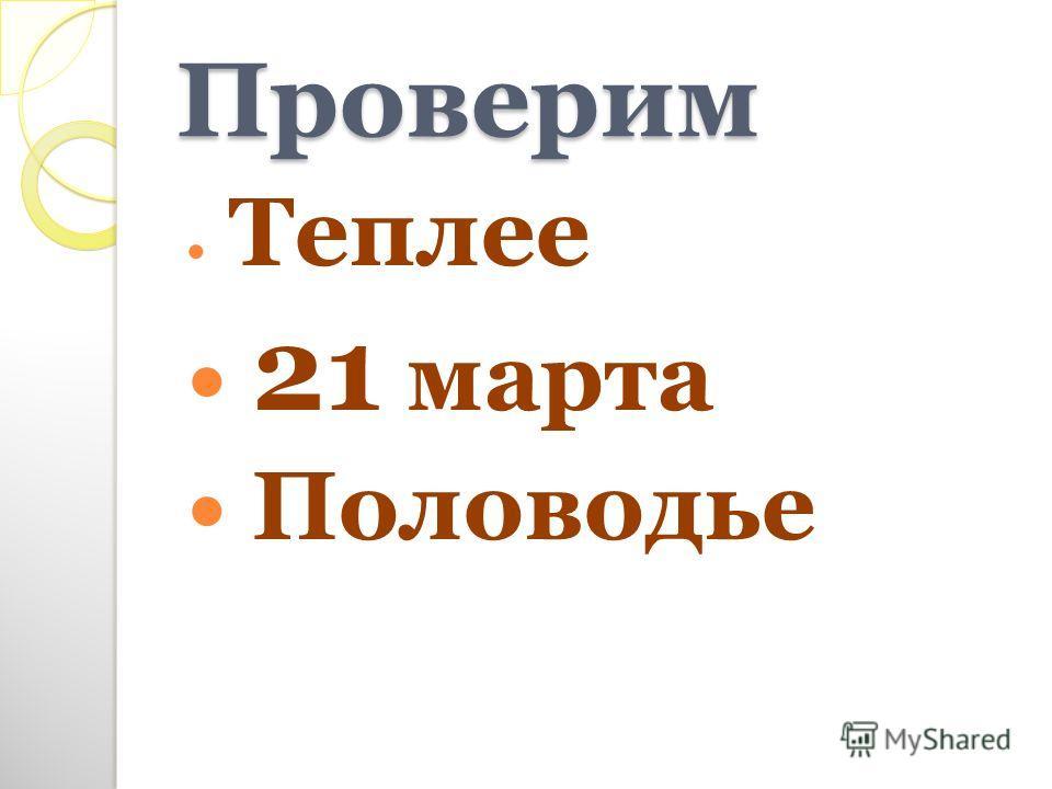 Проверим Теплее 21 марта Половодье