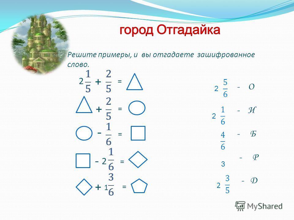 Решите примеры, и вы отгадаете зашифрованное слово. - О - И - Б - Р - Д 2 - + = + = = - 2 = + 1 = 2 2 3 2
