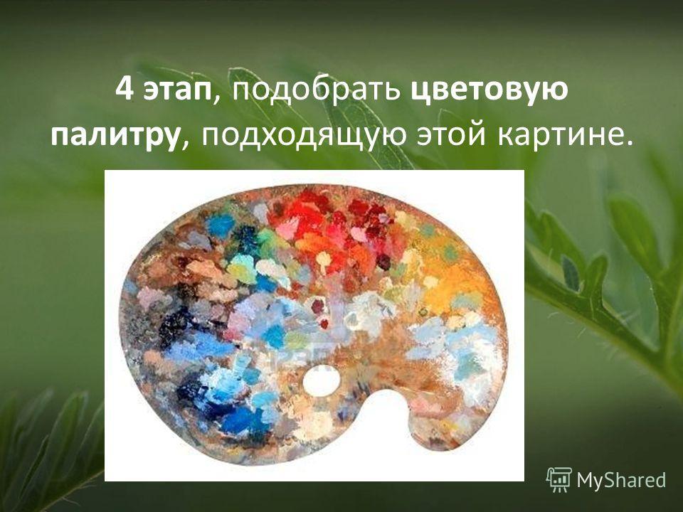 4 этап, подобрать цветовую палитру, подходящую этой картине.