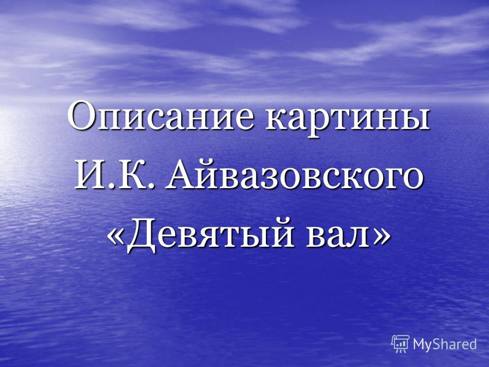 Описание картины И.К. Айвазовского «Девятый вал»