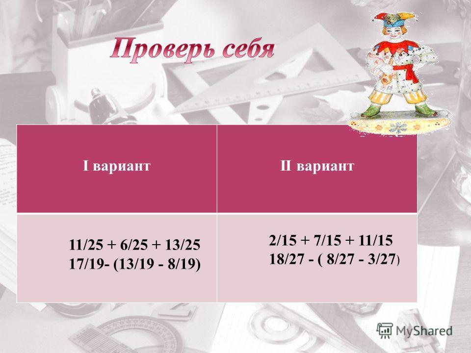 3/17 + 5/17 + 9/17 = 11/12-2/12-3/12 = Как найти значение данных выражений?
