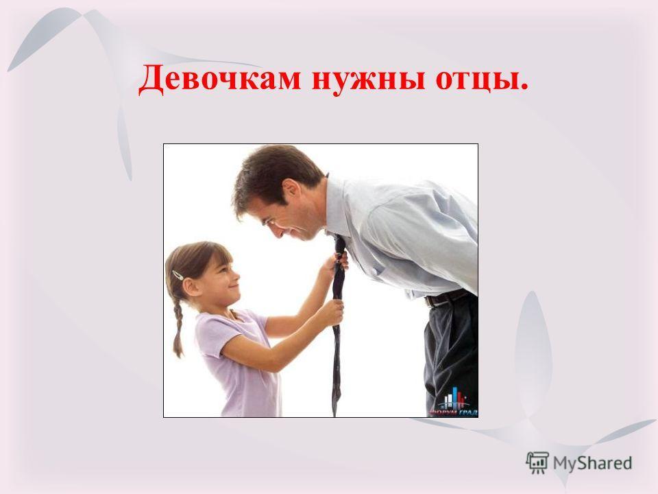 Девочкам нужны отцы.