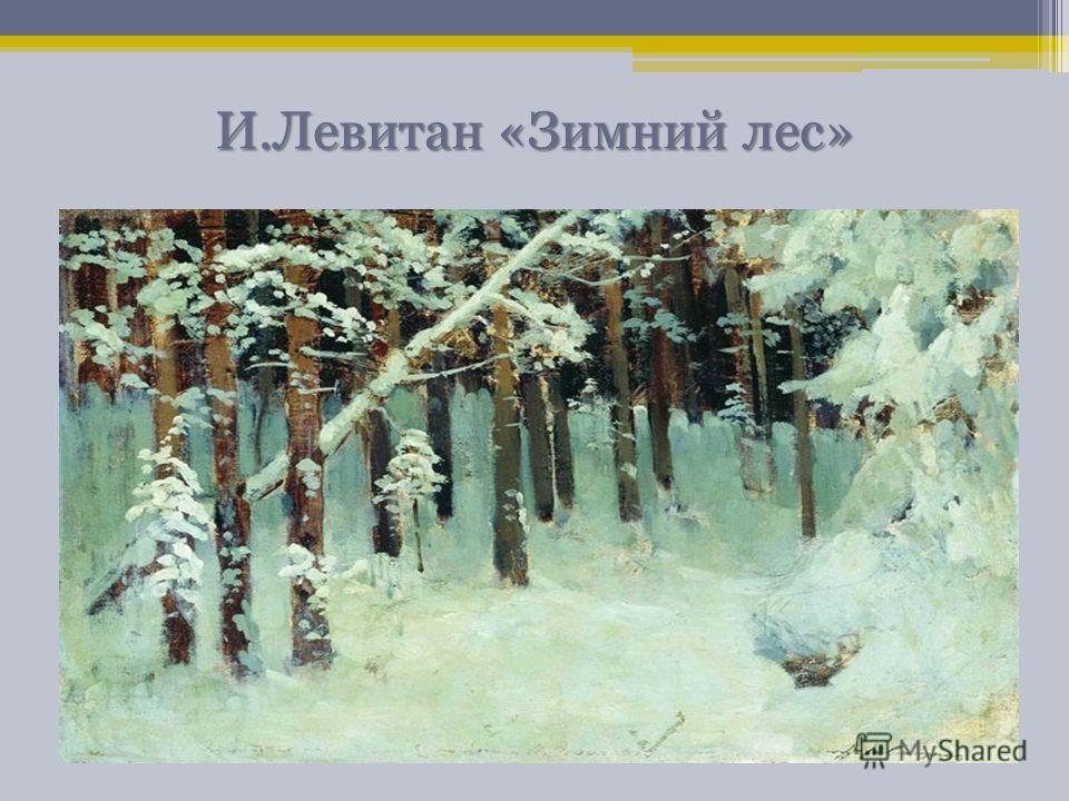 И.Левитан «Зимний лес»