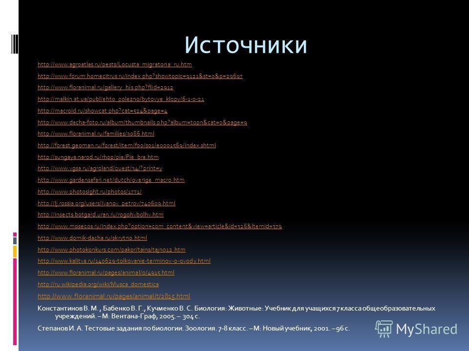 Источники http://www.agroatlas.ru/pests/Locusta_migratoria_ru.htm http://www.forum.homecitrus.ru/index.php?showtopic=9121&st=0&p=29697 http://www.floranimal.ru/gallery_his.php?flid=2912 http://malkin.at.ua/publ/ehto_polezno/bytovye_klopy/6-1-0-21 htt
