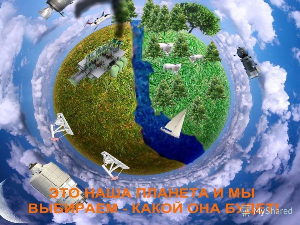 Загрязнение гидросферы Радиоактивные отходы Сточные водыНефть
