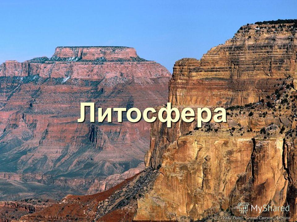 Оболочки Земли Источники загрязнения оболочки Последствия загрязнения Пути решения проблем Атмосфера Литосфера Гидросфера