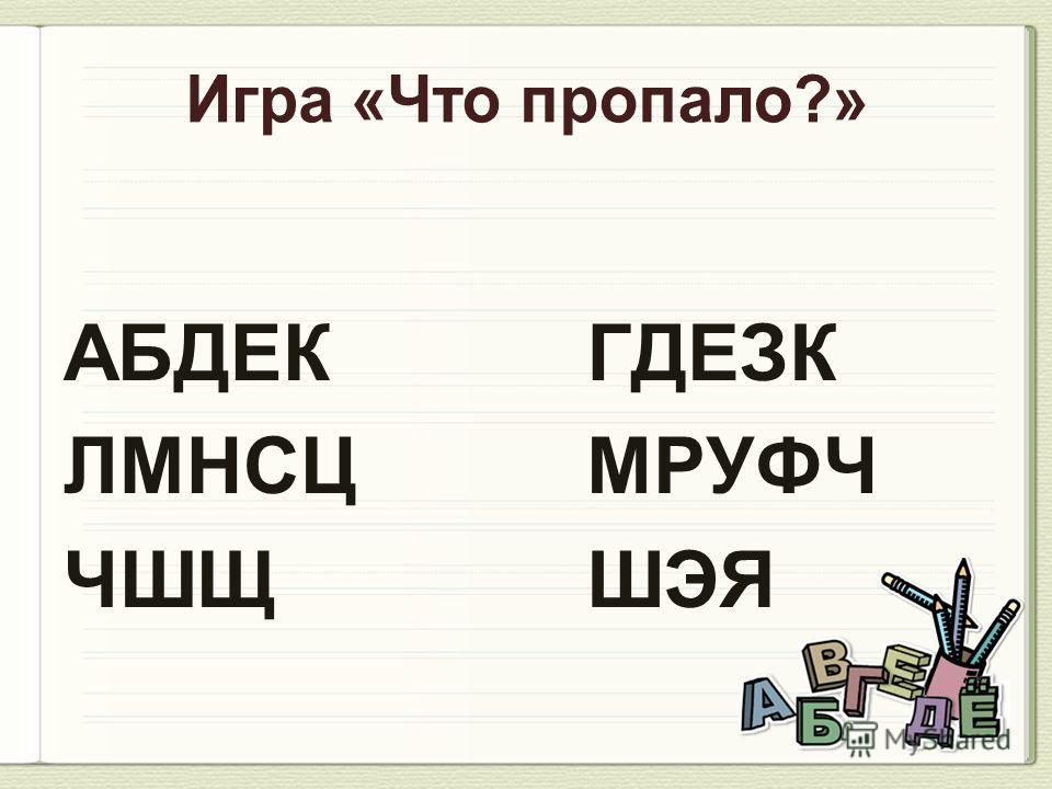 АБДЕК ЛМНСЦ ЧШЩ ГДЕЗК МРУФЧ ШЭЯ