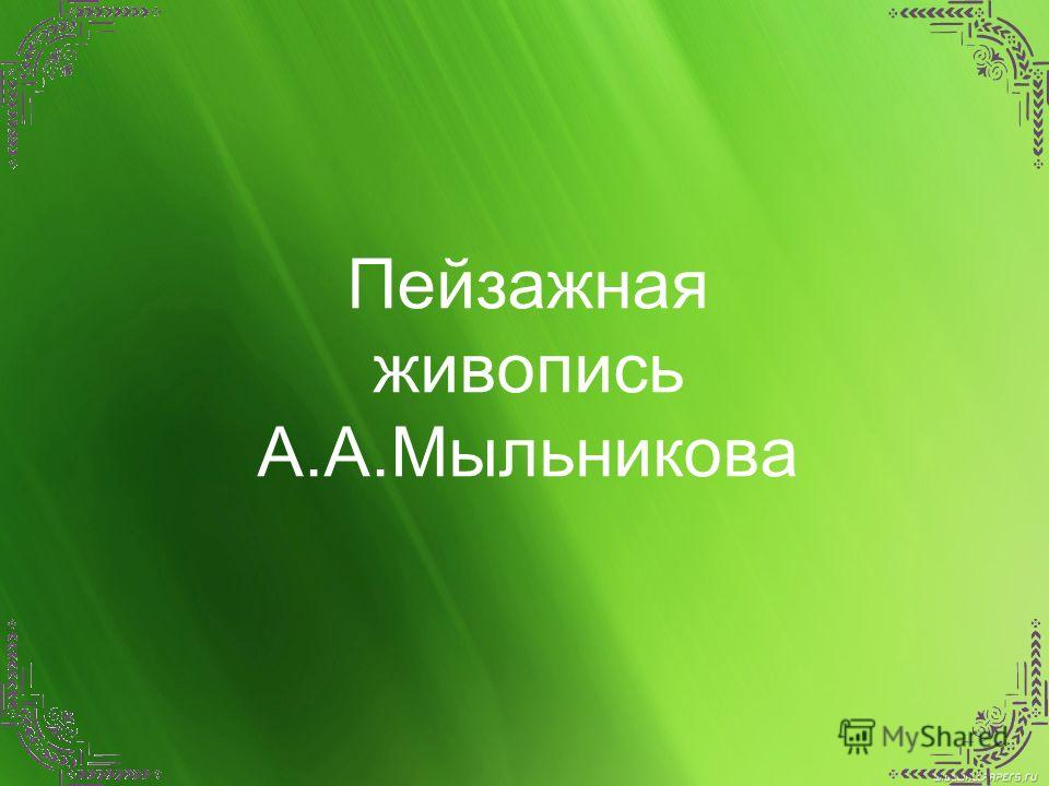 Пейзажная живопись А.А.Мыльникова