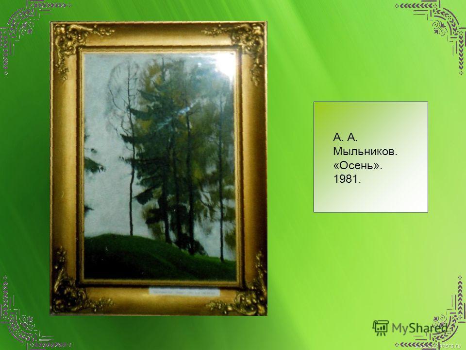 А. А. Мыльников. «Осень». 1981.