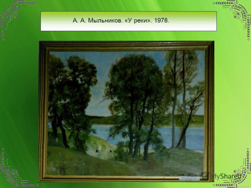 А. А. Мыльников. «У реки». 1978.