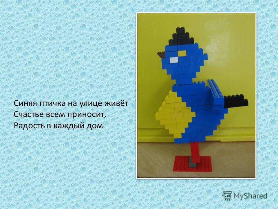 Синяя птичка на улице живёт Счастье всем приносит, Радость в каждый дом