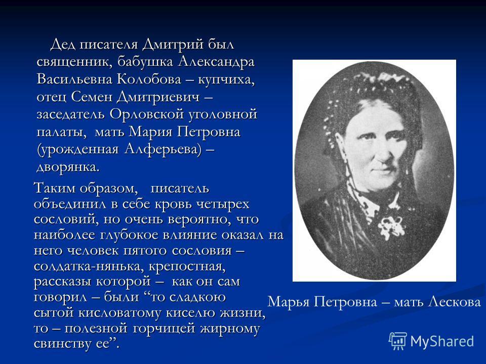 Детство 4 (16) февраля 1831 г. в с. Горохово Орловского уезда родился Николай Семенович Лесков. Орловская губерния