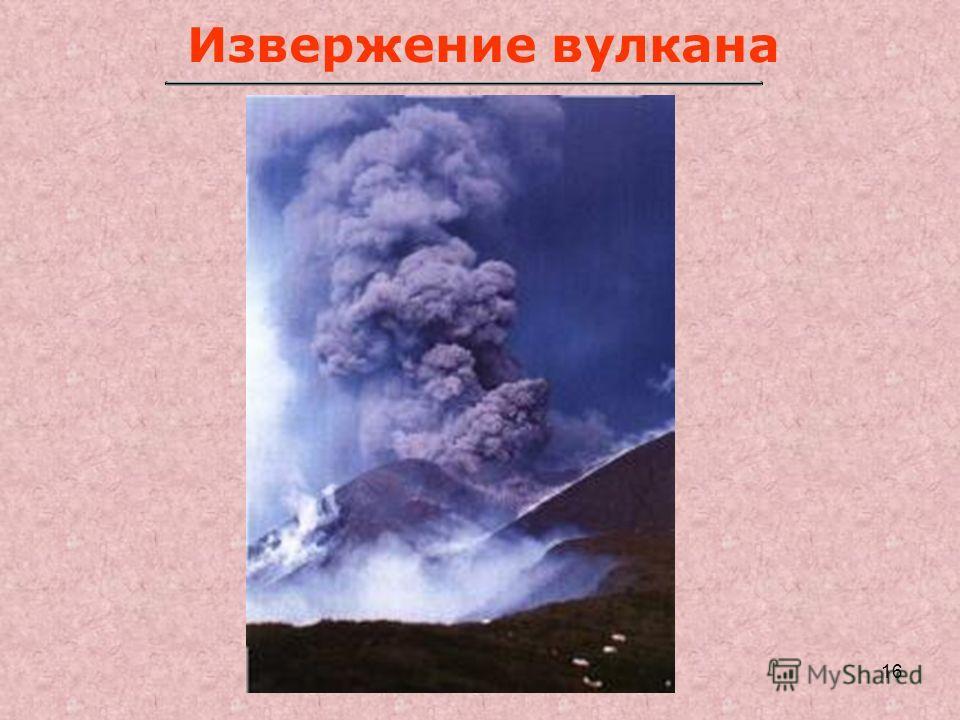 16 Извержение вулкана