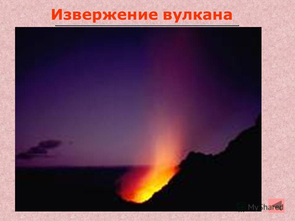 19 Извержение вулкана