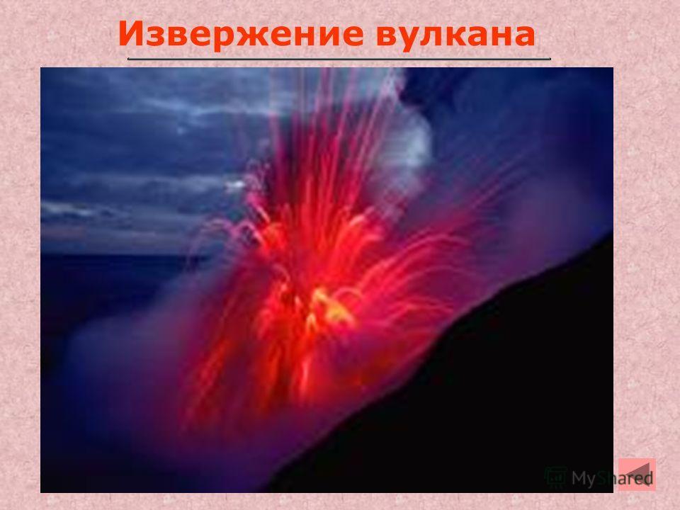 20 Извержение вулкана