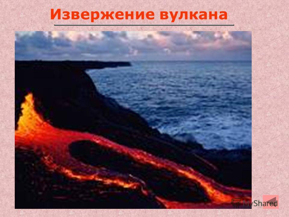 23 Извержение вулкана