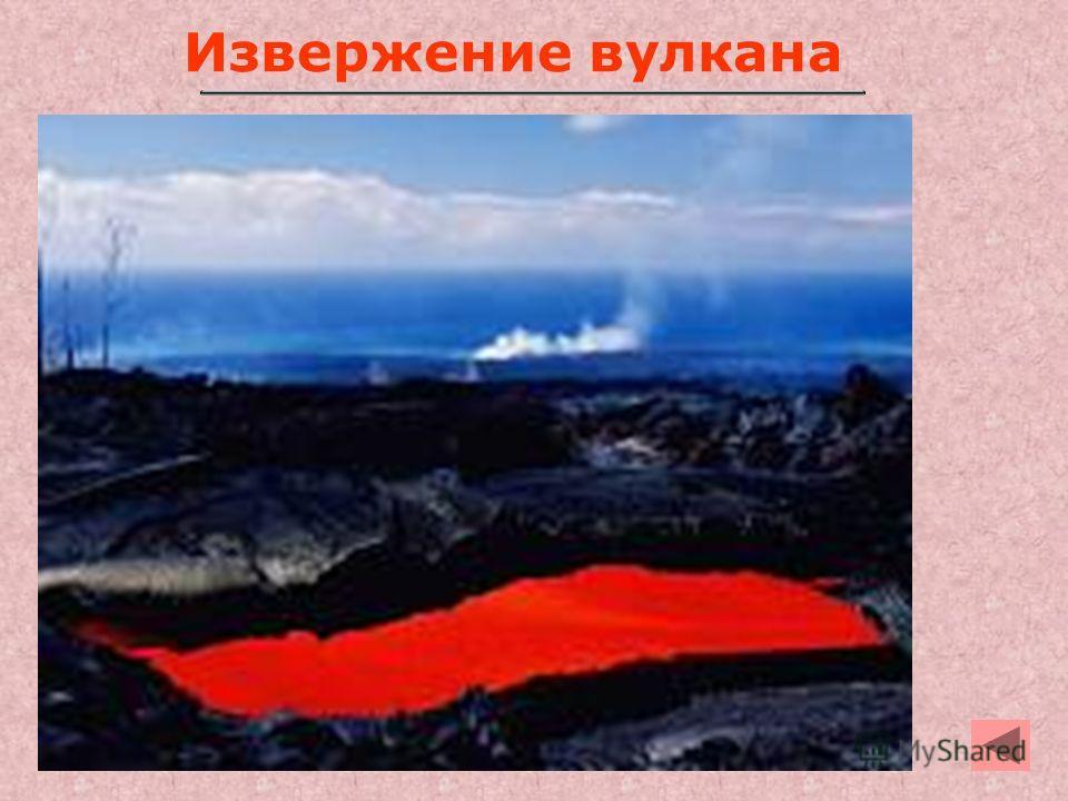 24 Извержение вулкана