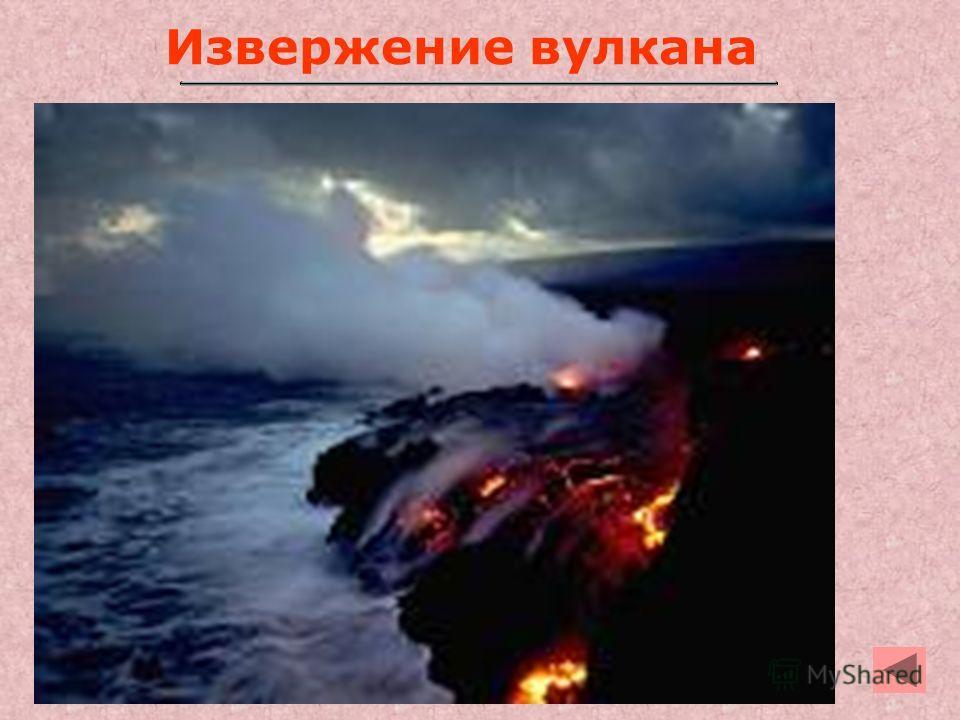 25 Извержение вулкана