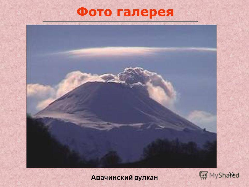 36 Фото галерея Авачинский вулкан