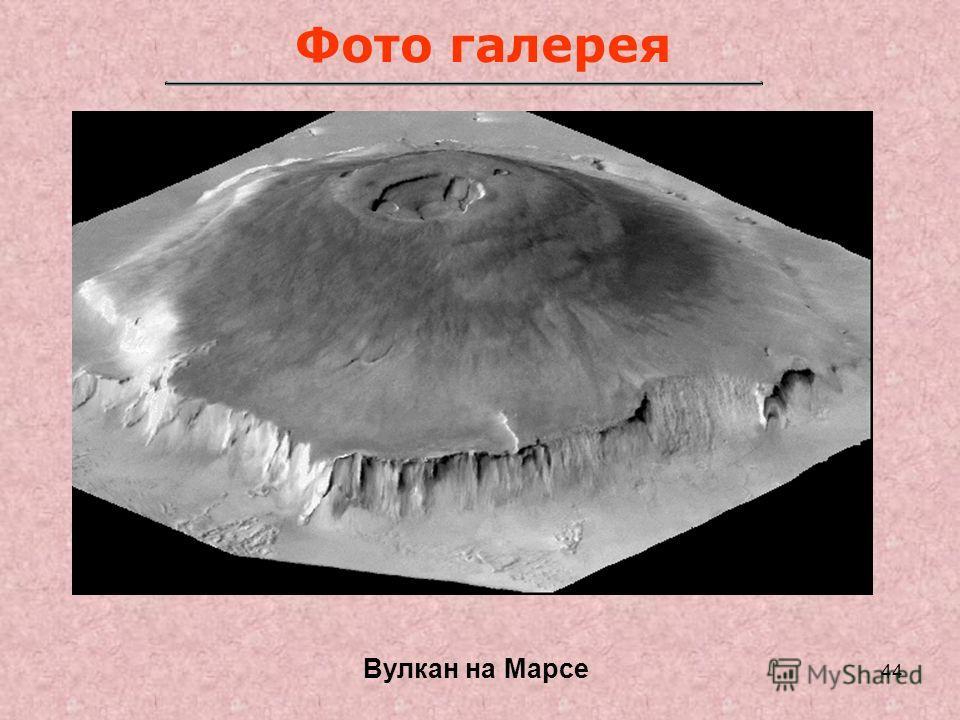 44 Фото галерея Вулкан на Марсе