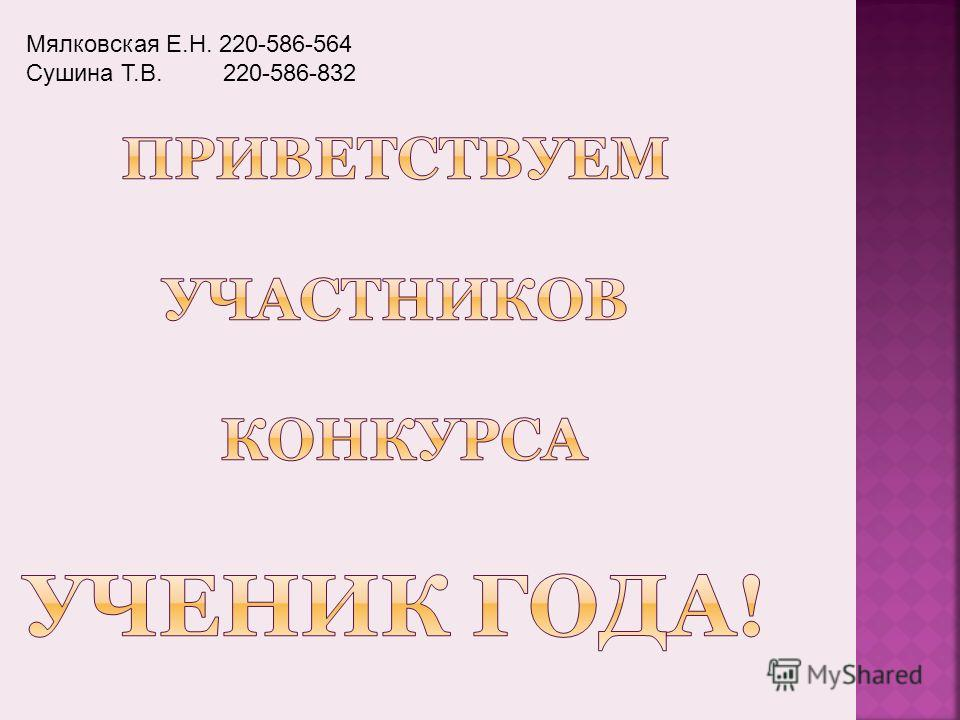 Мялковская Е.Н. 220-586-564 Сушина Т.В. 220-586-832