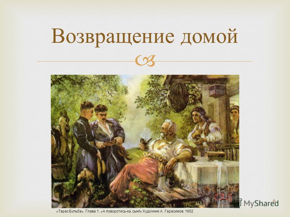 6 Возвращение домой «Тарас Бульба». Глава 1. «А поворотись-ка, сын!» Художник А. Герасимов. 1952