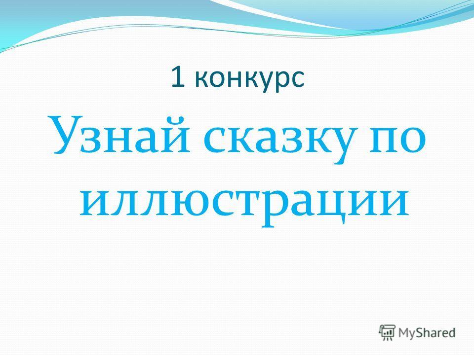 1 конкурс Узнай сказку по иллюстрации