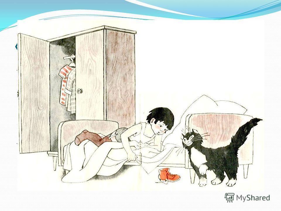 «МАША – РАСТЕРЯША». А кошка ходит, все свое мурлычет- приговаривает: -Ищешь, ищешь – не найдешь, А разыщешь – так пойдешь. Надо вещи убирать – Не придется их искать.