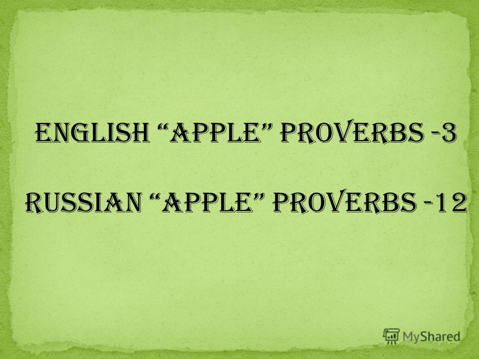 English apple proverbs -3 Russian apple proverbs -12