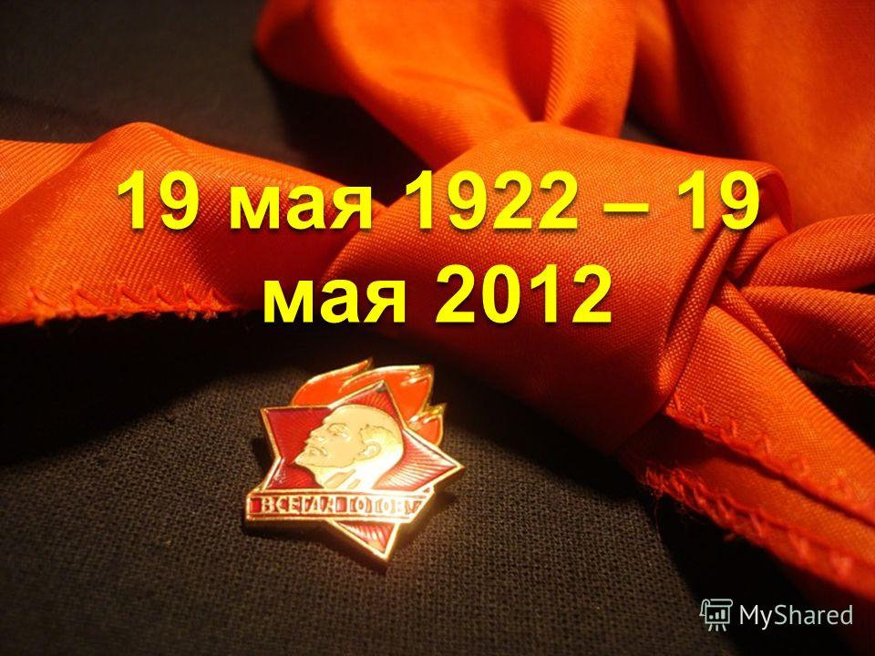 19 мая 1922 – 19 мая 2012
