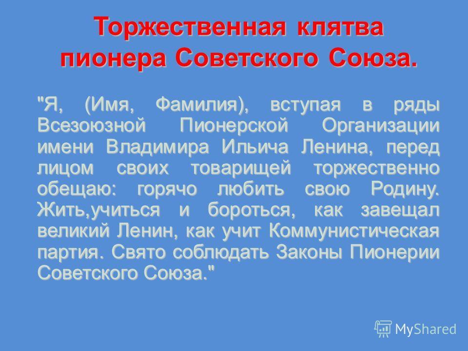Торжественная клятва пионера Советского Союза.