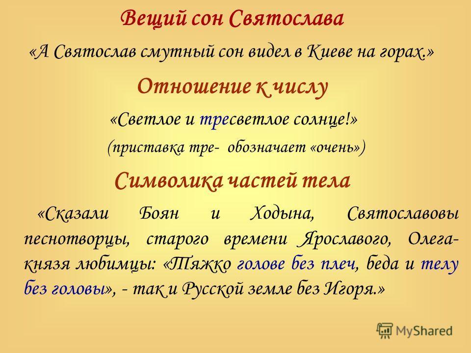 Вещий сон Святослава «А Святослав смутный сон видел в Киеве на горах.» Отношение к числу «Светлое и тресветлое солнце!» (приставка тре- обозначает «очень») Символика частей тела «Сказали Боян и Ходына, Святославовы песнотворцы, старого времени Яросла
