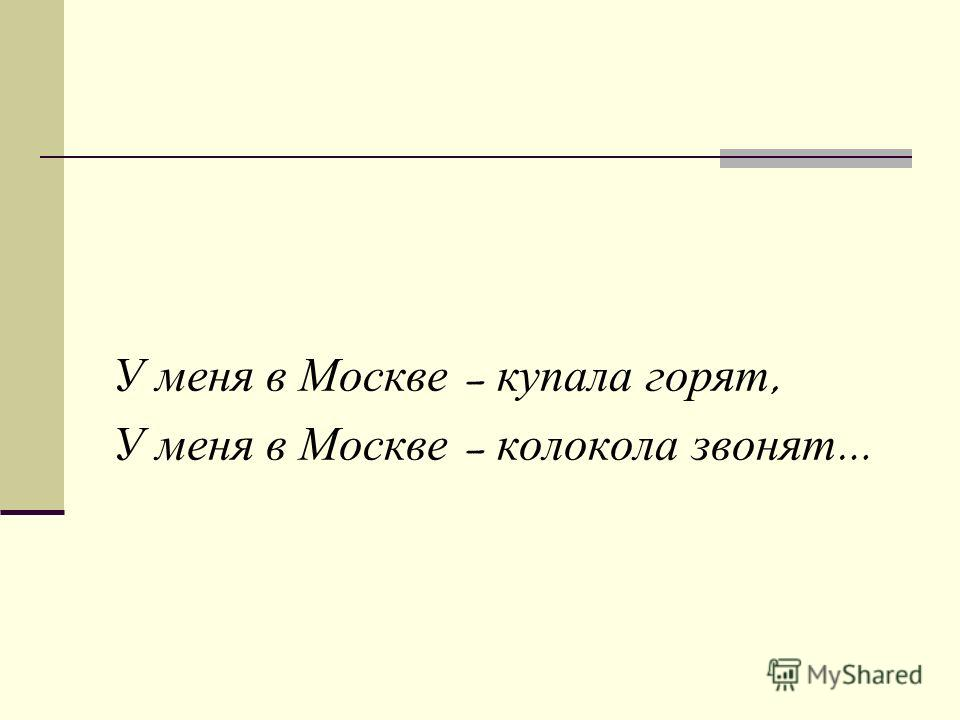 У меня в Москве – купала горят, У меня в Москве – колокола звонят …