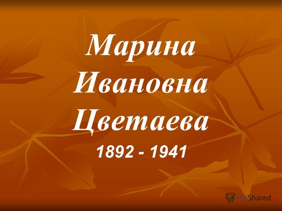 Марина Ивановна Цветаева 1892 - 1941