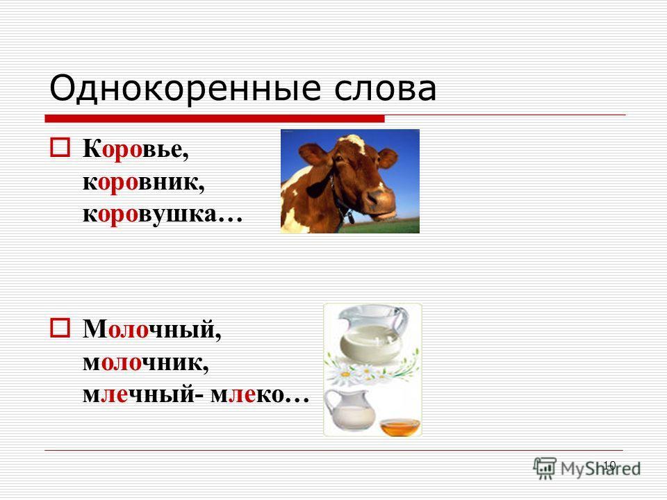 9 Загадка Сама пестрая, ест зеленое, дает белое. К_р_ва м_л_ко Корова молоко