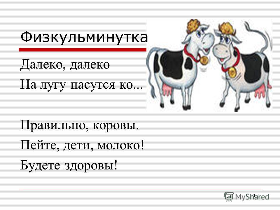 12 Чем полезно молоко? молоко вода витамины жирыбелки минеральные вещества