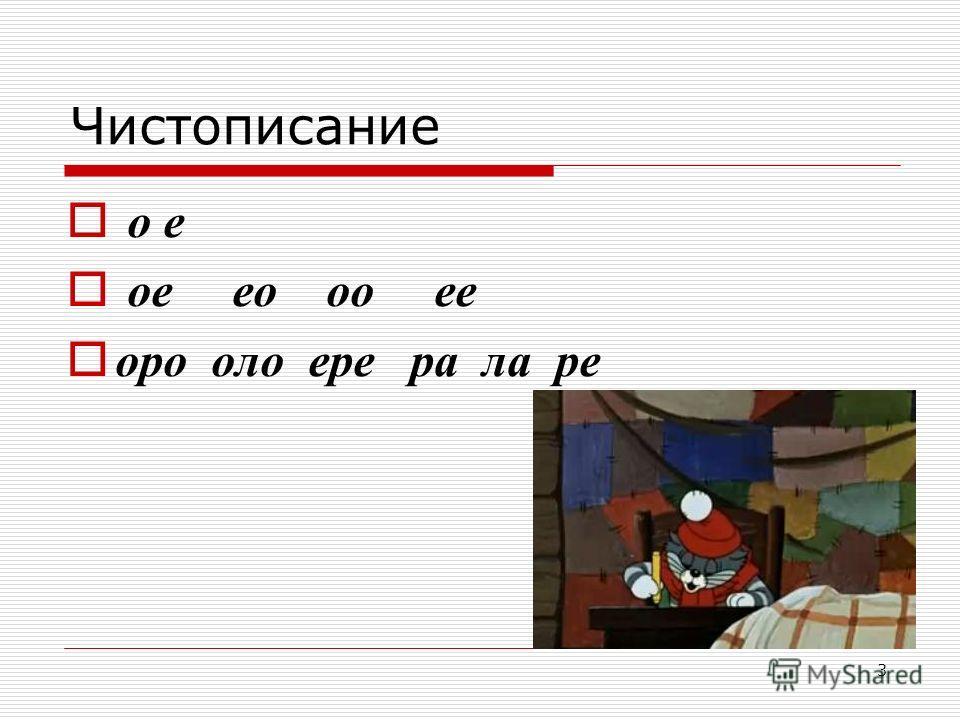 2 «Каникулы в Простоквашино» Э. Успенский.