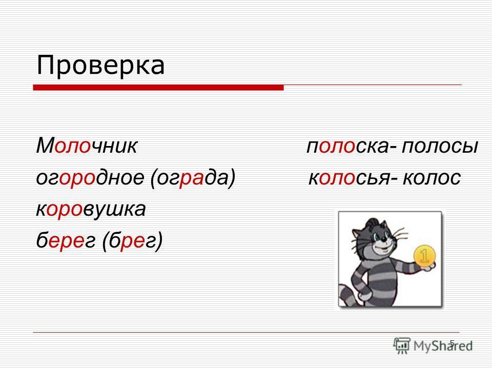 4 Задание кота Матроскина М_лочник, ог_родное, к_ровушка, п_лоска, к_лосья, б_рег.