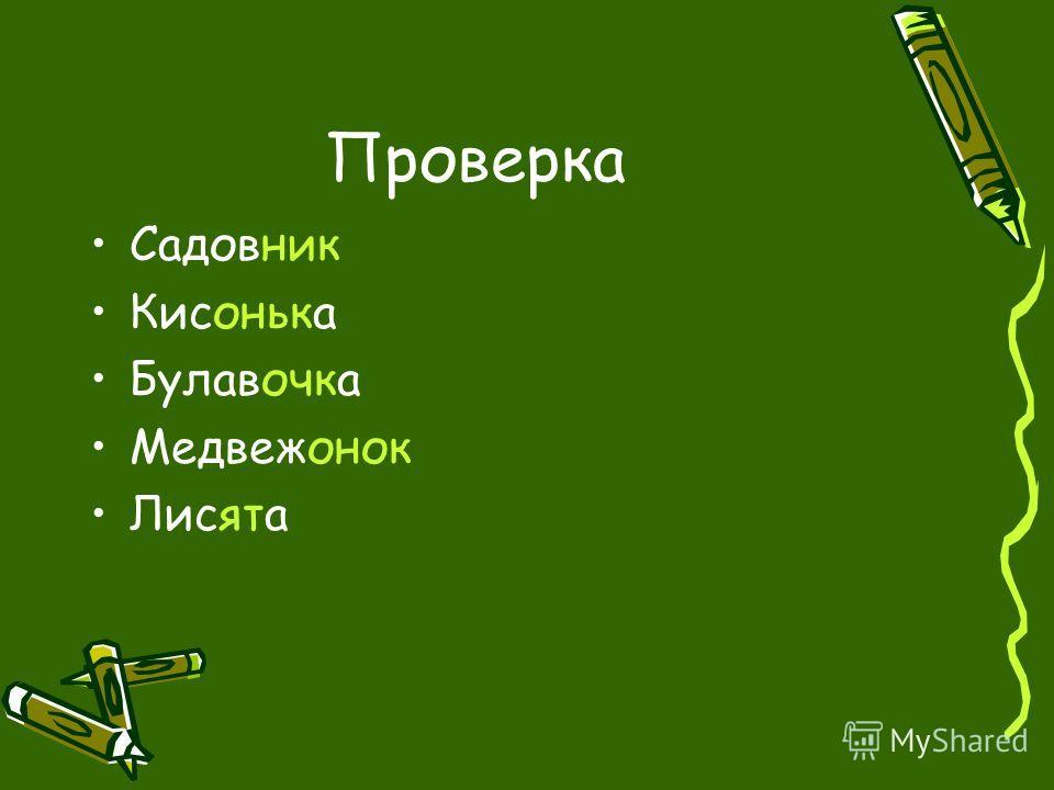 Проверка Садовник Кисонька Булавочка Медвежонок Лисята