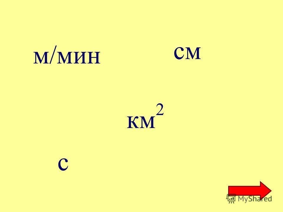км 2 с см м/мин