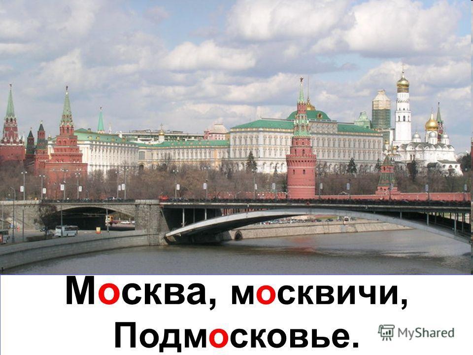 Москва, москвичи, Подмосковье.